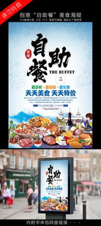 创意自助餐美食海报