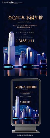 大气房地产海报宣传设计