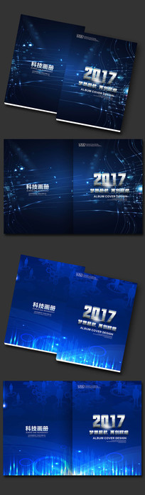 大气科技蓝色画册封面