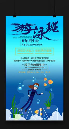下载收藏 夏季去哪儿游泳海报 下载收藏 清新婴儿游泳海报游泳馆海报图片