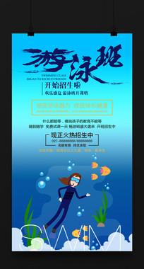 大气游泳海报