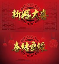 大气中式婚礼背景海报模版