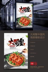大闸蟹中国风宣传海报