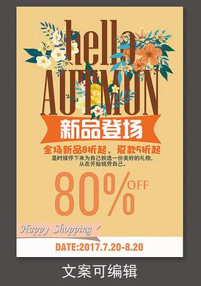 店铺换季促销宣传海报