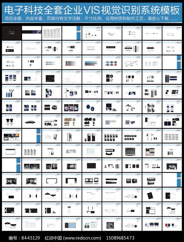 电子科技VI模板图片