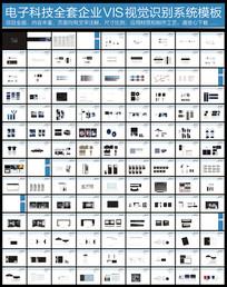 电子科技VI模板