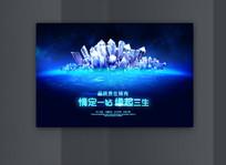 高档钻石海报广告设计