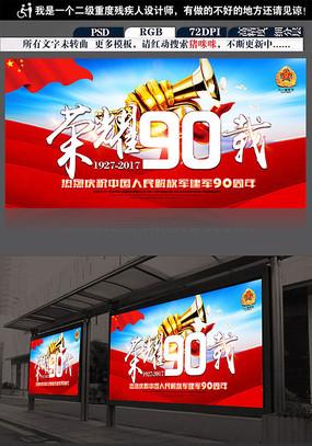 高端精品八一建军节宣传海报