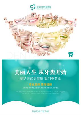 高端口腔形象海报设计