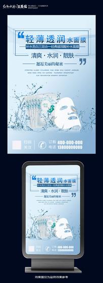 高端面膜宣传海报图片