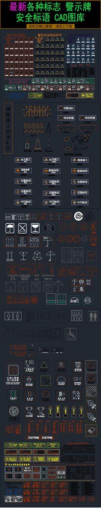 各种标志警示牌安全标语CAD