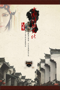 古风中国风海报设计