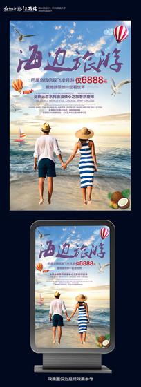 海边旅游海报设计