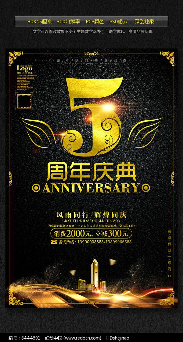 黑金5周年庆海报设计图片图片