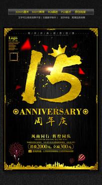黑金破碎15周年庆海报