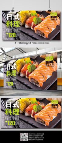 横版日式料理寿司美食海报