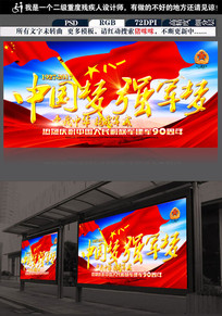红色八一建军节晚会舞台背景