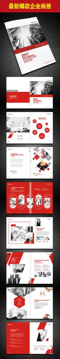 红色企业文化画册设计模板