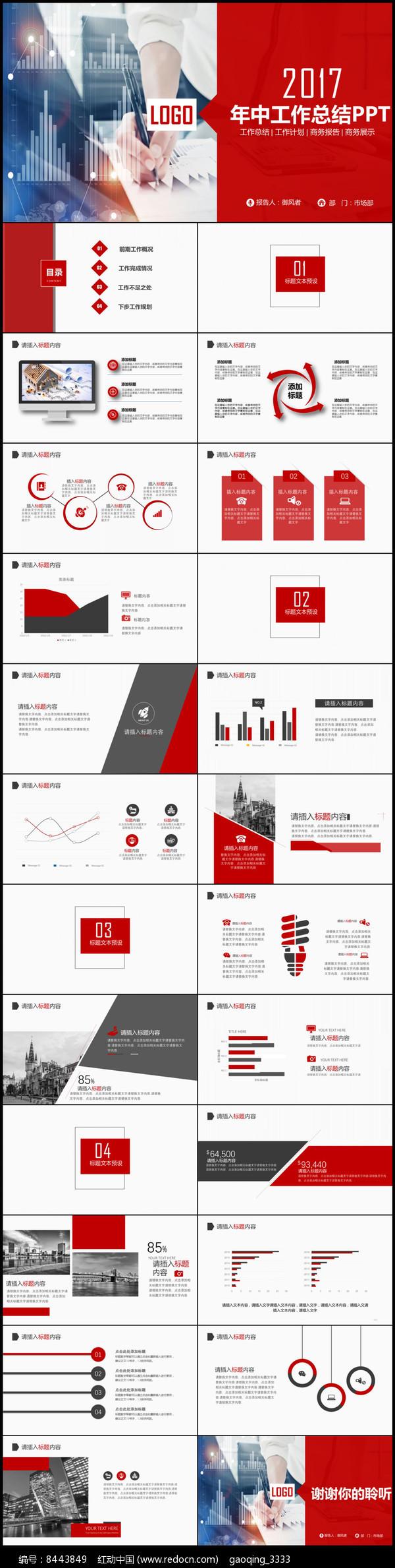 红色商务年中工作总结PPT