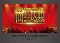 红色周年庆典活动舞台背景