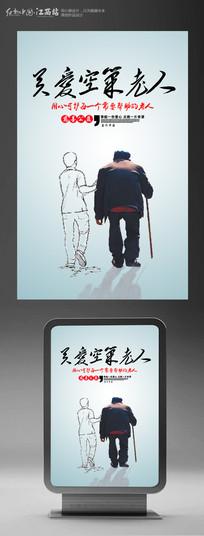 简洁关爱空巢老人海报设计