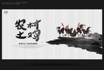 简约创意农村土鸡创意海报设计