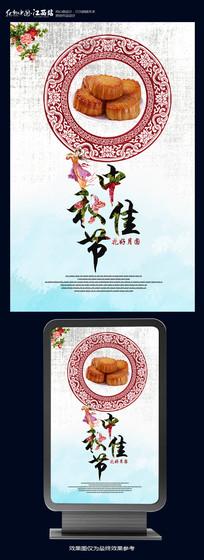 简约淡雅水彩风中秋节海报设计