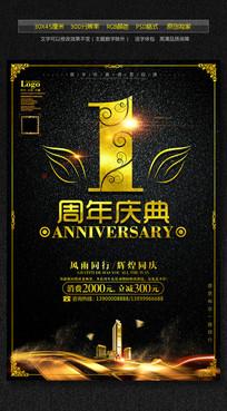 简约大气1周年庆海报