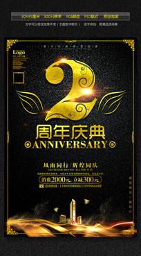 简约大气2周年庆海报