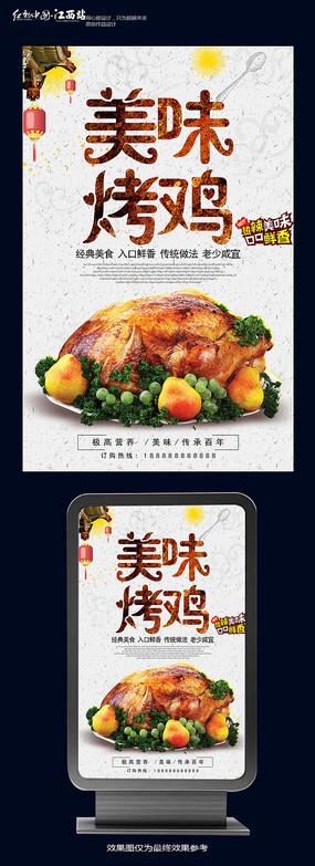 简约美味烤鸡海报设计