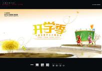 简约清新开学季宣传海报设计