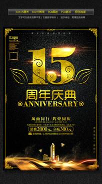 简约时尚15周年庆典海报
