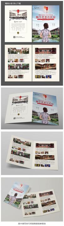 简约中国风旅游景区宣传折页