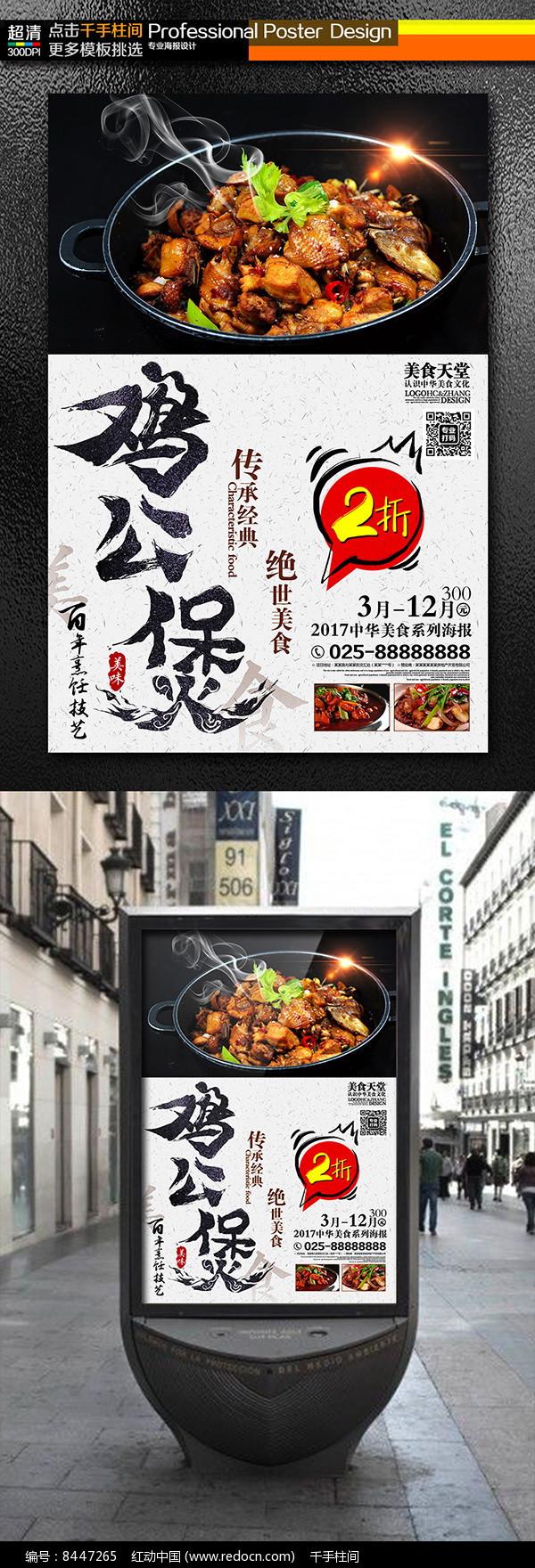 原创设计稿 海报设计/宣传单/广告牌 海报设计 鸡公煲食堂快餐店餐厅