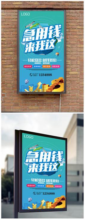 金融贷款海报图片