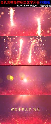 金色光束爆炸标志文字片头视频