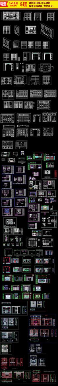 酒柜深化CAD图集 欧式酒柜  dwg