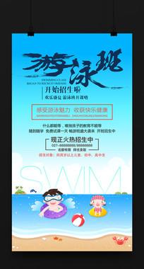 卡通风游泳培训招生海报