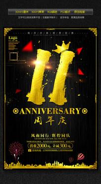 炫酷黑金11周年庆海报