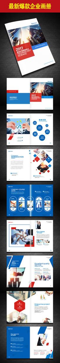 蓝色创意企业画册公司宣传册