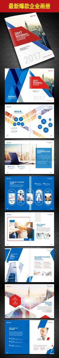 蓝色简约企业画册宣传册模板
