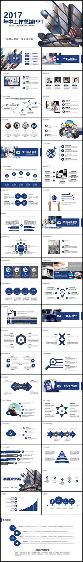 蓝色商业年中工作总结PPT