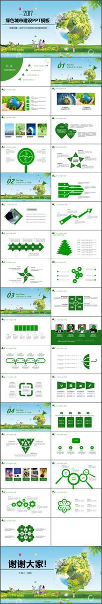 绿色环保城市建设动态PPT