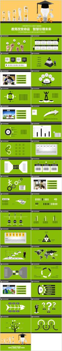绿色教育教学通用PPT模板