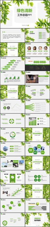 绿色清新工作总结PPT模板