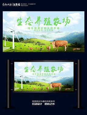 绿色生态养殖宣传海报