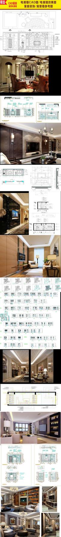 欧式电视墙CAD 家居装饰图