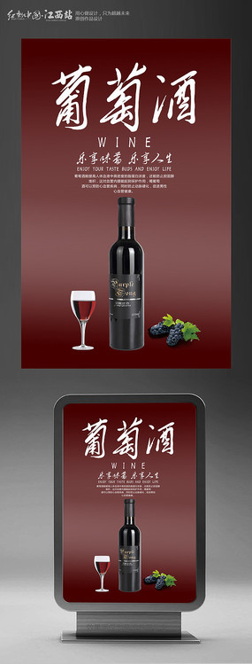 葡萄酒海报促销海报