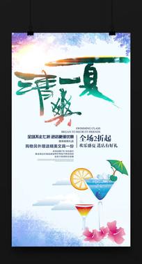清爽一夏商场促销海报