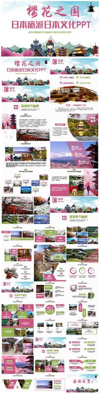 清新日本旅游日本文化PPT模板